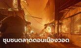 """เพลิงไหม้ชุมชน """"ตลาดดอนเมือง"""" เสียหายกว่า 50 หลังคาเรือน"""