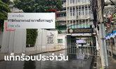 ส่องแท็กร้อนรับการชุมนุม #19กันยาทวงอํานาจคืนราษฏร พุ่งอันดับ 1 เทรนด์ทวิตเตอร์ไทย