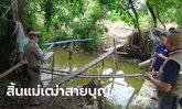 ญาติเศร้า แม่เฒ่าวัย 90 ปี ตายในท่าแปลก นั่งขัดสมาธิอยู่ใต้สะพานข้ามคูน้ำ