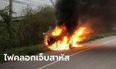 ระทึก เผยนาทีรถเก๋งจู่ๆ ไฟลุกท่วม คนขับถูกไฟคลอกออกมากลิ้งริมทาง