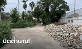 เหลือแค่ตำนาน! บ้านสี่เสาเทเวศร์ ถูกรื้อ-ทุบทิ้ง กลายเป็นเพียงซากเศษอิฐหินปูน