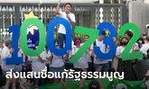 ไอลอว์-ผู้ชุมนุม เดินเท้าหอบ 100,732 รายชื่อ จี้พิจารณารัฐธรรมนูญฉบับประชาชนทันที!