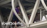 ระทึก! เด็ก ม.3 จะโดดสะพานลอยอีกรอบ ครั้งก่อนสองแถวไม่ทอนเงิน ครั้งนี้ไม่บอกเหตุผล