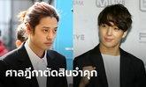 จองจุนยอง-ชเวจงฮุน FT Island ไม่รอด! ศาลฎีกาเกาหลีใต้พิพากษามีความผิดฐานข่มขืน