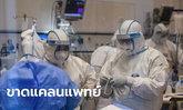 """ผู้ป่วยล้น! อิสราเอลเรียก """"แพทย์เกษียณ"""" กลับมาเสริมทัพต้านโควิด-19"""