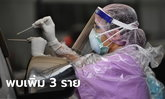 วันนี้ 3 ราย ศบค.เผยไทยพบผู้ติดเชื้อโควิด-19 มาจากสหรัฐ-สิงคโปร์-คูเวต