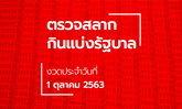 ตรวจหวย 1 ตุลาคม 2563 ตรวจรางวัลที่ 1 ผลสลากกินแบ่งรัฐบาล