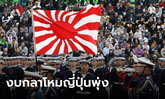 ญี่ปุ่นเพิ่มงบกลาโหมสูงสุดรอบหลายสิบปี ผวาภัยคุกคามจีน-เกาหลีเหนือ