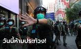 ตำรวจฮ่องกง ตรึงกำลังย่านสำคัญ กันผู้ชุมนุมรวมตัวประท้วงวันชาติจีน