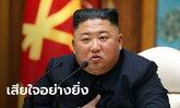 """""""คิมจองอึน"""" ออกโรงขอโทษ กรณีทหารเกาหลีเหนือ ยิงเจ้าหน้าที่เกาหลีใต้ แล้วเผาร่าง"""