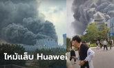 """ไฟไหม้แล็บวิจัย """"หัวเว่ย"""" ในจีน ควันดำทะมึนพวยพุ่งเต็มท้องฟ้า (ชมคลิป)"""