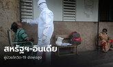 ทั่วโลกติดโควิด-19 สะสม 32.7 ล้าน ตาย 9.9 แสน