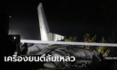 เครื่องบินทหารยูเครน ประสบอุบัติเหตุตกทางตะวันออกของประเทศ ตายอย่างน้อย 22 ราย