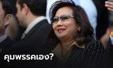 """เพื่อไทยปัดระส่ำ ชี้ข่าวลือ """"พจมาน"""" คุมพรรคเอง"""