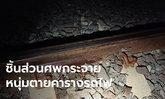 รถไฟขยี้ร่างหนุ่ม 19 ดับคาราง ศพสภาพแหลกเหลว อวัยวะกระเด็นไปคนละทาง