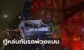 พายุพัดตู้คอนเทนเนอร์ หล่นลงมาทับรถพ่วง 18 ล้อ รถบี้แบนพังยับ-คนขับสาหัส