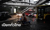 ร่องมรสุมพาดผ่าน เตือนรับมือฝนตกหนักทั่วไทย กรุงเทพฯ-ปริมณฑล อย่าลืมพกร่ม