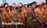 สลด! คนงานเหมืองจีนดับรวด 16 ศพ สังเวยก๊าซพิษเกินกำหนด ช่วยชีวิตได้แค่คนเดียว