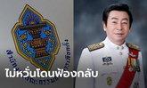 กกต. ไม่หวั่น หากผู้สมัครเพื่อไทยฟ้องกลับหลังศาลยกคำร้องใบส้ม ชี้มีกฎหมายคุ้มครอง