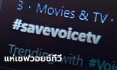 #SaveVoiceTV ยึดเทรนด์ทวิตเตอร์ ชาวเน็ตจี้หยุดคุกคามสื่อมวลชน-ปิดกั้นความจริง