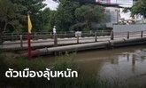 เทศบาลโคราช ปักธงเหลืองระวังน้ำล้น ผู้ว่าฯ สั่งระงับระบายน้ำลำตะคอง หวั่นกระทบหลายพื้นที่