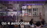 สั่งปิดชั่วคราว 4 สถานีบีทีเอส สนามเป้า-อนุสาวรีย์ชัย-พญาไท-ราชเทวี ตั้งแต่ 15.30 น.