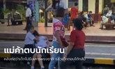 วิจารณ์เดือด! ป้าแม่ค้าตบหน้านักเรียนหญิงกลางสถานีรถไฟ เหตุไม่ยืนเคารพธงชาติ