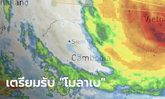 """กรมอุตุฯ เตือนล่าสุด """"พายุโมลาเบ"""" กระทบเกือบ 60 จังหวัด ฝนกระหน่ำถึงสิ้นเดือน"""