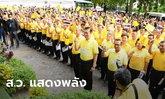 ส.ว. พร้อมหน้า สวมเสื้อเหลือง รวมตัวแสดงพลังปกป้องสถาบัน