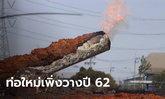ยังไม่รู้สาเหตุท่อส่งก๊าซระเบิด ปตท.เยียวยาผู้เสียชีวิต 5 ล้าน เจ็บสาหัส 5 แสนบาท