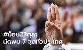 ประกาศแล้ว 7 จุดชุมนุม #ม็อบ23ตุลา ทั่วประเทศ จุดใหญ่หน้าเรือนจำพิเศษกรุงเทพ