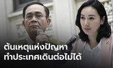 เพื่อไทยพร้อมอภิปรายอัดนายกฯ ต้นเหตุทุกปัญหา