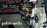 สาวใหญ่แสบ ทำทีเลือกเสื้อผ้า ก่อนฉกกระเป๋าเจ้าของร้าน เอาบัตรเครดิตไปรูดใช้รัวๆ