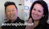 ณวัฒน์ แนะปุ๋ย พรทิพย์ ลองมาอยู่เมืองไทยยาวๆ จะได้เข้าใจสภาพการเมืองมากขึ้น