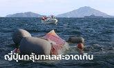ญี่ปุ่นหวั่นทะเลสะอาดเกินไป จนปลาหาย-สาหร่ายซีด เตรียมแก้กฎหมายผ่อนผันทิ้งน้ำเสีย