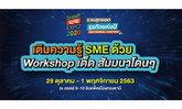 เติมความรู้ SME ด้วย Workshop เด็ดๆ และสัมมนาโดนๆ ในงาน Smart SME Expo 2020