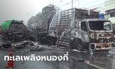 เผยนาทีหนีตาย รถบรรทุกน้ำมันระเบิด เปลวไฟลุกตามปากท่อระบายน้ำ เกือบ 1 กม.