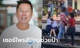 ณวัฒน์ ประชดแรง! คนระดมเงินช่วยป้าตบเด็ก ซัดสังคมไทยเหมือนบ้านป่าเมืองเถื่อน