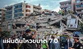 ประมวลภาพแผ่นดินไหว 7.0 เขย่าตุรกี-กรีซ ดับอย่างน้อย 14 ราย เจ็บกว่า 522 ราย