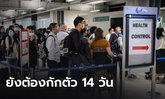 ททท.ยันต่างชาติเดินทางเข้าไทย ยังต้องกักตัว 14 วัน