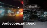 เผยคลิปนาทีรถคุมตัว ไมค์-เพนกวิน ชนจยย.จอดติดไฟแดง ลากจนเกิดสะเก็ดไฟ