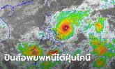 พายุไต้ฝุ่นโคนี ขึ้นแท่นลูกแรงสุดปี 2020 จ่อถล่มฟิลิปปินส์ ทางการสั่งอพยพด่วน