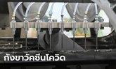 วัคซีนโควิดแอสตร้าเซนเนก้า ที่ไทยจะจอง เกิดอะไรขึ้น? ทำไมถูกกังขาเรื่องประสิทธิผล