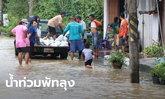 น้ำท่วมพัทลุง ขยายวงกว้าง 3 อำเภอ ประชาชนเดือดร้อนกว่า 2,000 ครัวเรือน