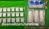 หลุดไปได้ไง? ตม.ฮ่องกง ยึดสารตั้งต้นยาบ้าจากไทย 20 กิโลกรัม ซ่อนในไส้กรองน้ำ