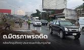 ชนวินาศสันตะโร! ถ.มิตรภาพรถติดหนึบ หลังประชาชนแห่กลับกรุงฯ