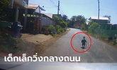 ครั้งหน้าอาจไม่โชคดี! นาทีเด็กน้อยวิ่งออกไปกลางถนน หนุ่มเบรกรถทันรีบลงไปช่วย