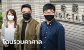 โจชัว หว่อง โดนรวบคาศาล คดีล้อมสำนักงานใหญ่ตำรวจฮ่องกง พร้อม 2 แนวร่วม
