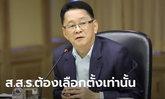 เพื่อไทย ยันจุดยืนเดิม คนร่างรัฐธรรมนูญใหม่ต้องมาจากการเลือกตั้ง 100%