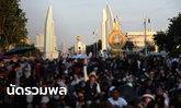 #ม็อบ25พฤศจิกา ลั่น รวมตัวที่อนุสาวรีย์ประชาธิปไตย บ่าย 3 โมง ก่อนเคลื่อนขบวน